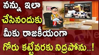 Chintamaneni Prabhakar Fires on YCP Over Fake Video|Clarification Over His Comments on Dalits|iNews - INEWS