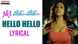 Hello Hello Lyrical || Neethone Hai Hai Songs || Arun Taj, Charishma Shreekar - ADITYAMUSIC