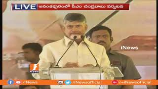 CM Chandrababu Naidu Speech At Public Meeting In Anantapur | iNews - INEWS
