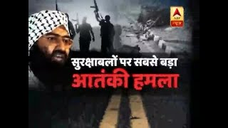 Those Who Are Responsible For Pulwama Attack Will Be Punished | ABP News - ABPNEWSTV