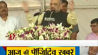 Morning Breaking: Amit Shah takes dig at Congress at Rae Bareli - ZEENEWS