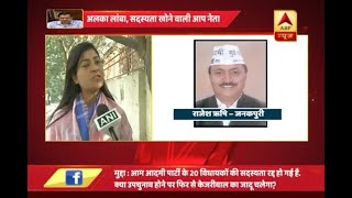 It's an act of Centre using constitutional institutions: Alka Lamba on disqualification of - ABPNEWSTV