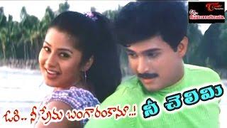 Ori Nee Prema Bangaram Kaanu Songs   Nee Chelimi Video Song   Rajesh, Sangeetha   #TeluguMovieSongs - TELUGUONE