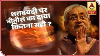 Ghanti Bajao: Liquor-free Bihar? Here is the truth - ABPNEWSTV