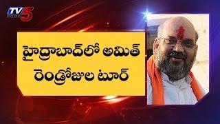 Amit Shah Master Plan for Strengthen BJP in Telangana : TV5 News - TV5NEWSCHANNEL