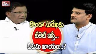 కొండా సురేఖకు టికెట్ ఇస్తే...ఓటమి ఖాయం | Mahabubabad TRS MP Sitaram Naik | Face to Face | Part 2 - CVRNEWSOFFICIAL