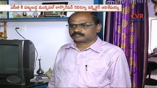 Kakinada Revenue Inspector Adiseshaiah Caught Red Handed To ACB | CVR News - CVRNEWSOFFICIAL