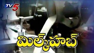 Gajwel @ Milk Hub of Telangana : TV5 News - TV5NEWSCHANNEL