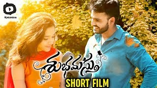 Shubhamastu Telugu Short Film | A Film By MSK | Latest Telugu Short Films | Khelpedia - YOUTUBE