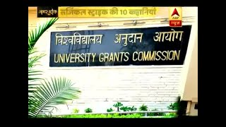 Master Stroke: UGC asks universities to celebrate September 29 as 'Surgical Strike Day' - ABPNEWSTV