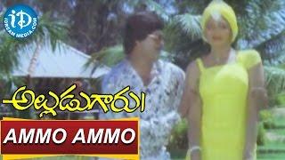 Alludugaru Movie Songs - Ammo Ammo Video Song | Mohan Babu, Shobana | K V Mahadevan - IDREAMMOVIES