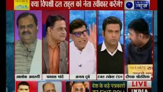 क्या बीजेपी को रोकने के लिए 2019 तक विपक्ष को एकजुट कर पाएंगे राहुल गांधी? MahaBahas - ITVNEWSINDIA