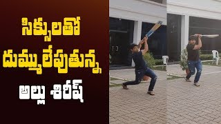 Allu Sirish Playing Cricket During Lockdown Allu Sirish | Stay Home stay safe || IndiaGlitz Telugu - IGTELUGU