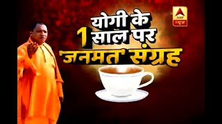Aaj Ka Arjun: Yogi Adityanath completes a year in govt; here's what Lucknow thinks about i - ABPNEWSTV