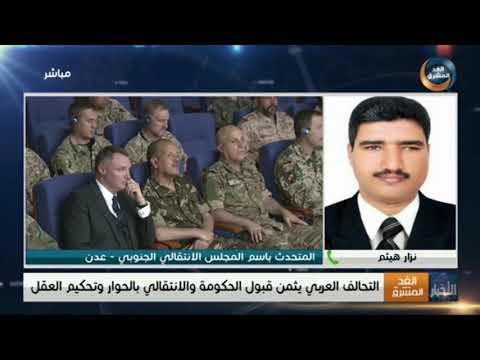 نزار هيثم: نثمن جهود السعودية والإمارات في حفظ السلام بعدن
