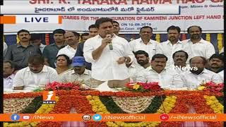 Minister KTR Speech After Inaugurates Kamineni Junction Flyover at LB Nagar | Hyderabad | iNews - INEWS