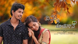 Ninnu Chudagane || Telugu Short Film || Latest Short Film || tls - YOUTUBE