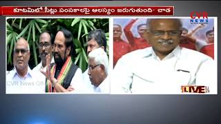 CPI Leader Chada Venkat Reddy Speaks to Media over Mahakutami Seats Allocation | CVR News - CVRNEWSOFFICIAL