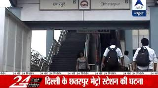 Couple attempt to commit suicide at Delhi's Chhatarpur metro station - ABPNEWSTV