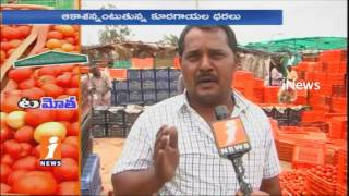 Tomato Price Reaches Record Level Price in Madanapalle | Chittoor | iNews - INEWS