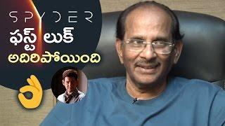 Baahubali Writer Vijayendra Prasad Comments On Spyder Movie First Look | TFPC - TFPC
