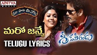 "Maro Janmae Full Song With Telugu Lyrics II ""మా పాట మీ నోట"" II Greekuveerudu Songs - ADITYAMUSIC"