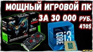 МОЩНЫЙ ИГРОВОЙ КОМПЬЮТЕР  ЗА 30000 РУБЛЕЙ !! ПК с asus geforce GTX 950