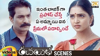 Rachayitha 2018 Telugu Movie Scenes | Vidya Sagar Raju Proposes Sanchita Padukone | Mango Videos - MANGOVIDEOS