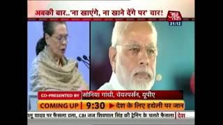 'संकटग्रस्त' कांग्रेस की संकटमोचक सोनिया; सोनिया गांधी की आक्रामक बैटिंग का विश्लेषण - AAJTAKTV