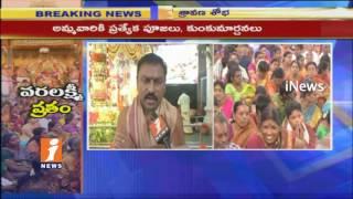 Huge Devotees participated in Varalakshmi Vratham at Tiruchanuru Padmavathi Temple   iNews - INEWS