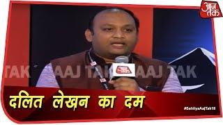 आखिर क्या है Dalit साहित्य ? #SahityaAajTak18 - AAJTAKTV