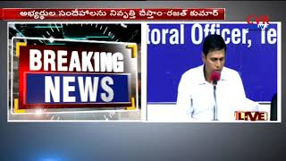 Telangana Electoral Officer Rajat Kumar Press Meet LIVE | Election Schedule 2018 | CVR NEWS - CVRNEWSOFFICIAL