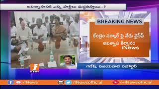 YSRCP To Move No Confidence Motion Against NDA Govt in Parliament | AP Special Status Fight | iNews - INEWS