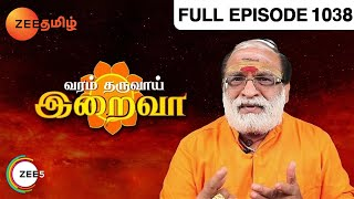 Varam Tharuvaai Iraivaa : Episode 1092 - 21st October 2014