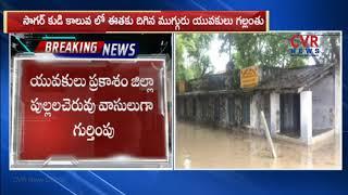 Three Young People Drown in Sagar Right Canal   Guntur   CVR NEWS - CVRNEWSOFFICIAL