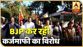 BJP protests against farm loan waiver in Madhya Pradesh - ABPNEWSTV