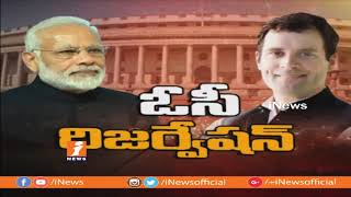 Is OC Reservation is Election Stunt? | Debate On 10% Reservation For Poor in Upper Caste | P1 |iNews - INEWS