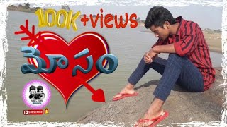 MOSAM | Telugu Love Failure Short Film | New Short Film 2019 - YOUTUBE