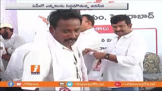 Pawan Kalyan Announce Janasena First MLA Candidate Pitani Balakrishna From Mummidivaram | iNews - INEWS