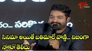 Whom NTR Wants To Know About ? - TELUGUONE