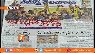 Today Top Headlines From News Papers | News Watch (16-07-2018) | iNews - INEWS