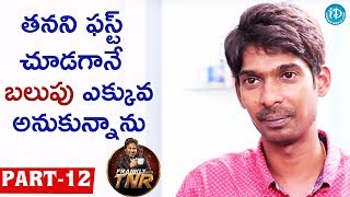 Actor Dhanraj Exclusive Interview - Part - 12 || Frankly With TNR || Talking Movies with iDream - IDREAMMOVIES