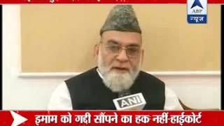 What will happen to Shahi Imam of Jama Masjid? - ABPNEWSTV