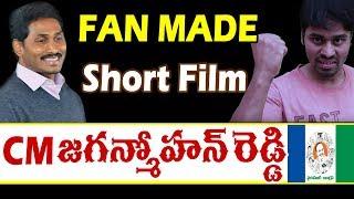 అభిమానులు ఇలా చేస్తే మాత్రం జగన్ CM అవ్వడం ఖాయం | 'Jagan ane Nenu' Telugu Short Film |S cube Hungama - YOUTUBE