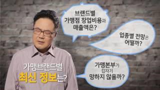 공정위가맹희망플러스 홍보영상