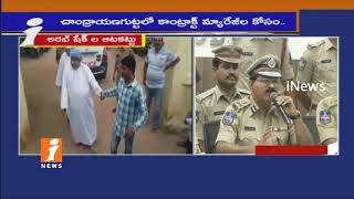 Police Bust Contract Marriage Racket In Chandrayangutta | 8 Arab Sheikhs arrest | iNews - INEWS