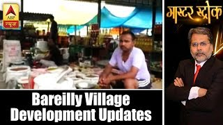 Master Stroke: Bareilly village that never depended on govt's help but developed on its ow - ABPNEWSTV