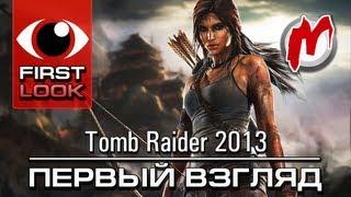 Tomb Raider (2013) - Обзор игры / Review