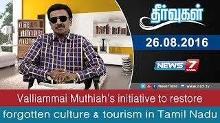Valliammai Muthiah's initiative to restore forgotten culture & tourism in Tamil Nadu | Theervugal | News7 Tamil