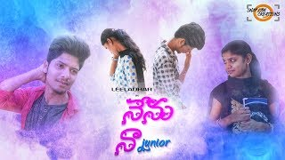 NENU NAA JUNIOR ||A TELUGU SHORT FILM ||BY NARESH MOJURU ||ft.LEELADHAR,MAHIMA - YOUTUBE
